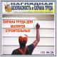 Охрана труда для маляров строительных. НТБ-35