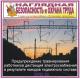 Предупреждение травмирования работников дистанций электроснабжения в результате  наездов подвижного состава. НТБ-32