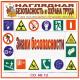 Цвета сигнальные и знаки безопасности. НТБ-12