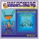 Мультимедийное пособие по охране труда на основе типовой инструкции для стропальщиков. НТБ-22-5