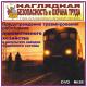 Требования безопасности при работе или нахождении вблизи железнодорожных путей для работников локомотивного хозяйства. НТБ-028