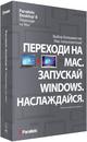 Parallels Desktop 8 Переходи на Mac