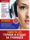 МАГНАМЕДИА Аудиокурсы/За рулем English For Life. Туризм и отдых за границей