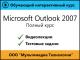 Мультимедиа технологии Самоучитель «Microsoft Outlook 2007. Полный курс»