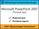 Изображение программы: Cамоучитель «Microsoft PowerPoint 2007. Полный курс» (Мультимедиа технологии)