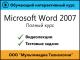 Мультимедиа технологии Самоучитель «Microsoft Word 2007. Полный курс»