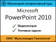 Мультимедиа технологии Самоучитель «Microsoft PowerPoint 2010»