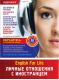 МАГНАМЕДИА Аудиокурсы/За рулем. English For Life. Образование, карьера, трудоустройство за границей