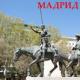 Мадрид (аудиогид Испания)
