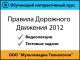 Мультимедиа технологии Правила дорожного движения 2012