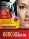 Аудиокурсы/За рулем. «6000 самых используемых немецких слов, 30000 значений»