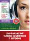 Купить Аудиокурсы/За рулем. «2000 выражений. Техника запоминания. П. Литвинов»