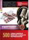Система фармакологических знаний. 500 самых важных понятий.
