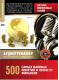 Система финансовых знаний. 500 самых важных понятий