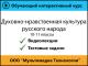 Духовно-нравственная культура русского народа. 10 — 11 классы