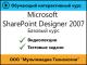 Cамоучитель «Microsoft SharePoint Designer 2007. Базовый курс»