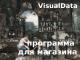 VisualData Программа для магазина 1.7.0