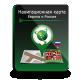 Навигационные карты «Европа и Россия» для программы «Навител Навигатор»