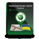 Навигационная карта «Украина» для программы «Навител Навигатор»