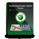 Изображение программы: Навигационная карта «Греция» для программы «Навител Навигатор» (NAVITEL®)
