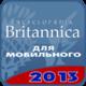Настольная энциклопедия Britannica 2013 для Android