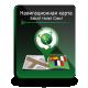 NAVITEL® Навигационные карты «Salut! Hola! Ciao!» для программы «Навител Навигатор»