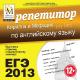 New Media Generation Репетитор Кирилла и Мефодия по английскому языку 2013