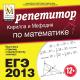 New Media Generation Репетитор Кирилла и Мефодия по математике 2013