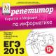 New Media Generation Репетитор Кирилла и Мефодия по информатике 2013