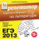 New Media Generation Репетитор Кирилла и Мефодия по литературе 2013