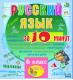 Мультимедийное учебное пособие для 5-6 классов «Русский язык за 10 минут»