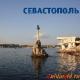 Севастополь (аудиогид)