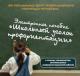 Электронное пособие «Школьный уголок профориентации»  CD