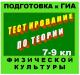 Белецкий Сергей Валентинович Интерактивный тест по теории физической культуры (7-9 классы)