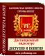 Банковская бизнес-школа ПрофБанкинг Дистанционный видеокурс  «Бухгалтерский учет в банке за 14 дней»