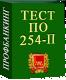 Профессиональный банковский тест «Категории качества ссуд»