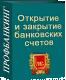 Профессиональный банковский тест «Открытие и закрытие банковских счетов»