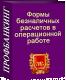 Профессиональный банковский тест «Формы безналичных расчетов в операционной работе»