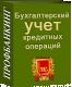 Профессиональный банковский тест «Бухгалтерский учет кредитных операций»