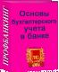 Профессиональный банковский тест «Основы бухгалтерского учета в банке»