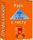 Подготовительный курс к тесту: «Кассовые операции банков»