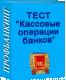 Профессиональный банковский тест «Кассовые операции банков»