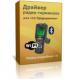 Драйвер Wi-Fi терминала сбора данных для «1С:Предприятие» версия ПРОФ