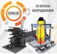 SIKE 3D Атлас «Сортовая машина непрерывного литья заготовок»