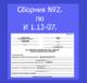 Сборник №2. 20 видов протоколов по приемо-сдаточной документации по электромонтажным работам (по инструкции И 1.13-07) для ДНД ЭТЛ Профессионал .Нет v.4.х.