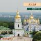 Киев (аудиогид серии «Украина») 1.0