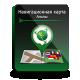 Навигационные карты «Альпы» для программы «Навител Навигатор»