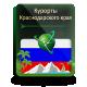 NAVITEL® Курорты Краснодарского края