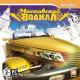 Полет Навигатора Московский водила (электронная версия)