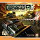 Сinemax Состояние Войны 2 (электронная версия)